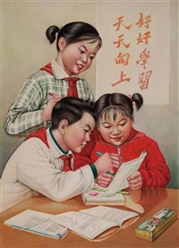 互帮互学 (mutual help and learning) by xue jiahui