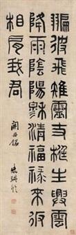 篆书《开母铭》 (calligraphy in seal script) by xu weiren