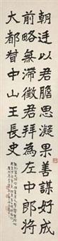 临礼器碑 by li jian