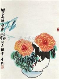 双花映竹图 by feng jinsong