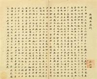 手稿(一通) by jiang jingguo