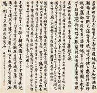 为徐佛苏书行书 (in 4 parts) by lin changmin
