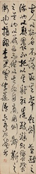 草书 (calligraphy in cursive script) by da shou