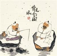 观钓图 by liu ergang