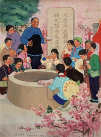 饮水思源 (grateful for favors received) by liu shiqun
