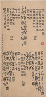 书法 临金文 by deng sanmu