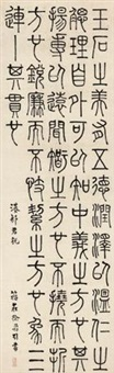 篆书 (calligraphy in seal script) by xu tongbai