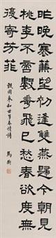 隶书 by ma heng