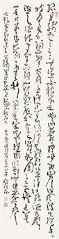 书法 镜片 水墨纸本 by deng daikun