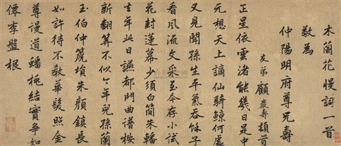 lyric in regular script by gu yanshou