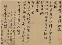 leter to scholar shufang by liu jiyi