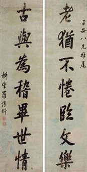 书法对联 (couplet) by luo chunyan