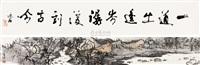 山水 by luo buzhen