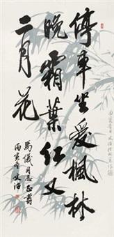行书七言诗 by song wenzhi