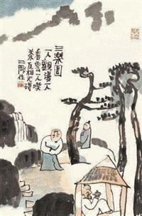 三乐图 by liu ergang