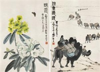 任重道远 珠露 (flowers) (in 2 parts) by wu zuoren and xiao shufang