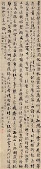 calligraphy by fa shishan