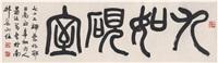 篆书 九如砚室 by xiao tui'an