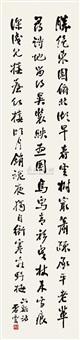 行书 (running script calligraphy) by xu yun