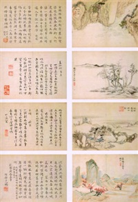 landscapes and calligraphy by hongzhan (prince guo)