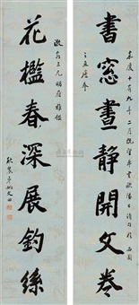 running script calligraphy (couplet) by yao wentian