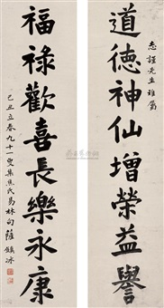 calligraphy (couplet) by sa zhenbing