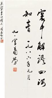 行书 by xiao lao
