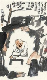 快活图 by liu ergang