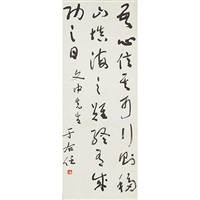 calligraphy by yo youren