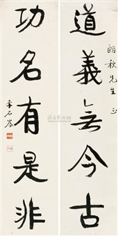 calligraphy couplet (pair) by li shichen