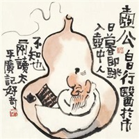 壶公 by liu ergang