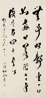 书法 by gan mianyang