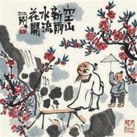 空山新雨 by liu ergang