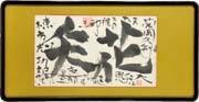 花矢 by shiko munakata