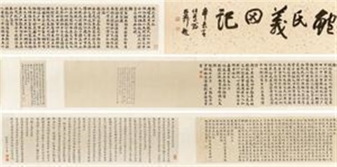 楷书《鲍氏义田记》 calligraphy scrolls by liang tongshu