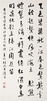 书法 (calligraphy) by lin jin