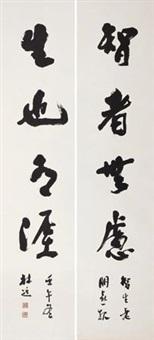 四言对联 (calligraphy) (couplet) by lin jin