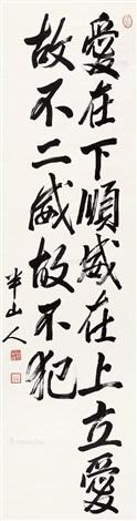 山梨半造行书立轴by Hanzō Yaman...