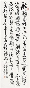 书法 镜片 水墨纸本 by dai mingxian