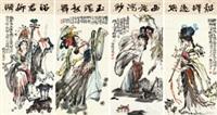 四美图 (四幅) 镜心 设色纸本 (4 works) by lin congquan