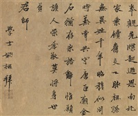 seven-character poem in running script by yao shu