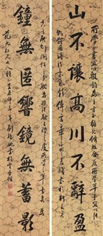 行书八言联 (couplet) by liu fuyao