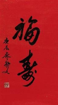 """行书""""福寿"""" by liao jingwen"""