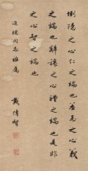 行书格言 by dai jitao