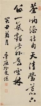 草书唐司空图《即事二首》之一 by su tingyu