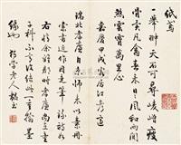 running script calligraphy by shi yunyu