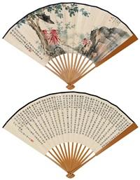 齐白石(1864-1957)、祁崑(1901-1944)、曹克家(1906-1979)、萧愻(1883-1944),张伯英(1871-1949) 竹石蝴蝶·行书五言诗 (recto-verso) by qi baishi, qi kun, cao kejia, xiao xun, and zhang boying