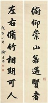 行书八言联 (couplet) by xu zonghao
