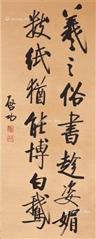 行书中堂 轴 水墨纸本 by qi gong