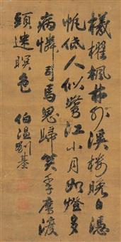 calligraphy by liu ji